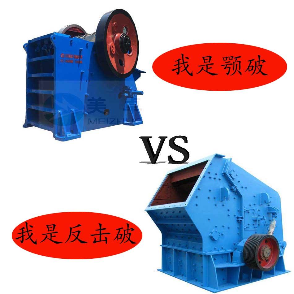 如何区分颚式破碎机和反击式破碎机